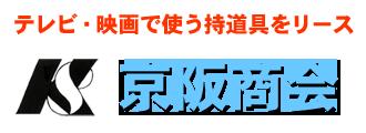 テレビ、映画で使う持道具のリース、貸し出し 京阪商会|番組紹介
